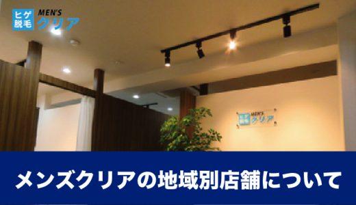 【メンズクリア】地域別の店舗一覧&アクセス情報