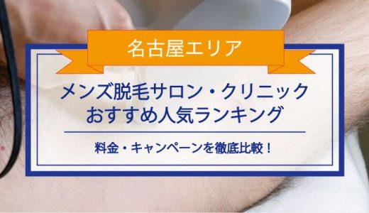 名古屋のおすすめメンズ脱毛サロン・クリニック|VIOも徹底比較