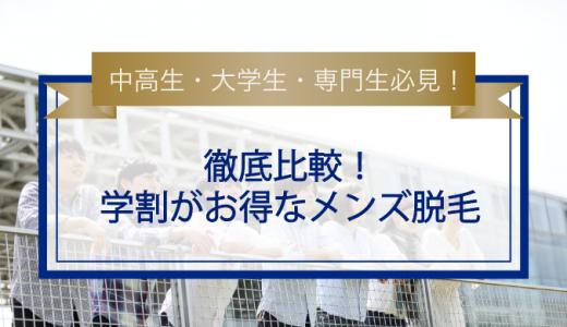 学割が最もお得なメンズ脱毛サロン・クリニック9社を徹底比較!