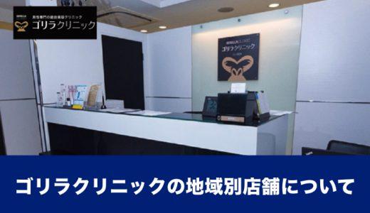 【ゴリラクリニック】地域別の店舗一覧&アクセス情報
