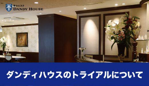 【5000円】ダンディハウスの体験脱毛はお得なのか?