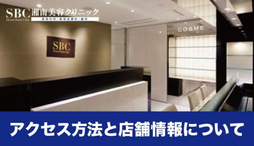 湘南美容クリニック横浜院・横浜東口院の店舗情報と行き方を解説