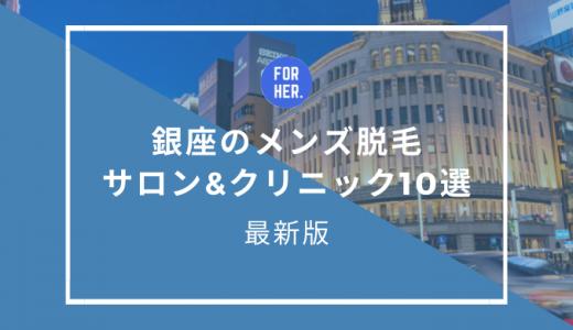 銀座のメンズ脱毛サロン&クリニックおすすめ10選【ヒゲからVIOまで一挙紹介】