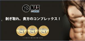 メンズ脱毛NAX