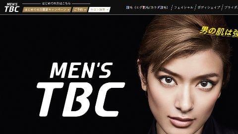 メンズTBC渋谷店