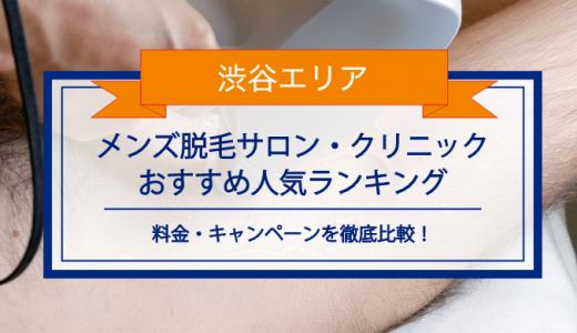 渋谷のメンズ脱毛おすすめランキング10選