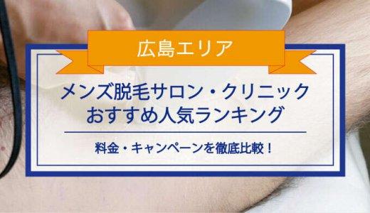 広島のメンズ脱毛おすすめランキング9選