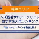 神戸のメンズ脱毛おすすめランキング10選