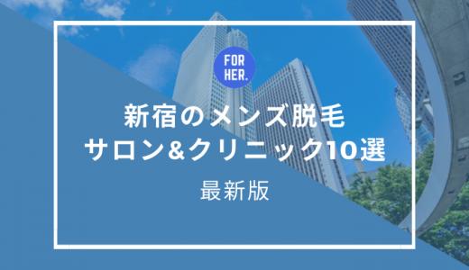 新宿のメンズ脱毛サロン&クリニックおすすめ10選【ヒゲからVIOまで一挙紹介】