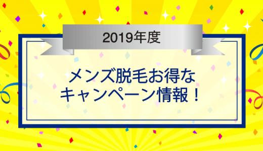 【2019決定版】メンズ脱毛のキャンペーン特集