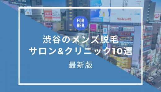 渋谷のメンズ脱毛サロン&クリニックおすすめ10選【サロンとクリニックの違いは?】