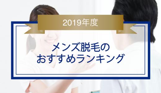 【2019】人気メンズ脱毛サロン・クリニック10社を徹底比較!