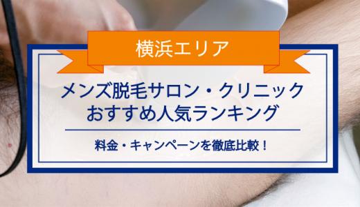 横浜のメンズ脱毛おすすめランキング10選