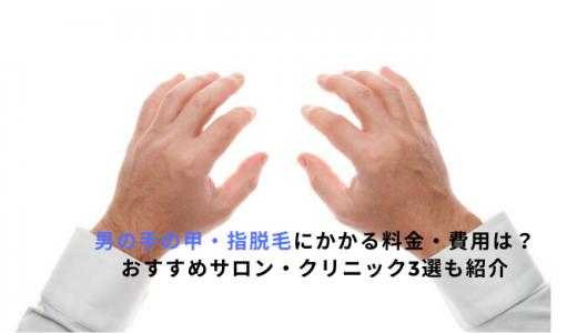 男の手の甲・指脱毛にかかる料金・費用は?おすすめサロン・クリニック3選も紹介