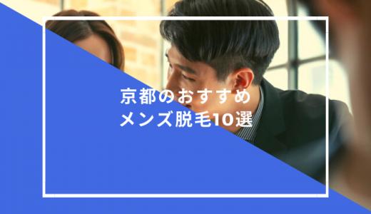京都のメンズ脱毛サロン&クリニックおすすめ10選【サロンとクリニックの違いは?】
