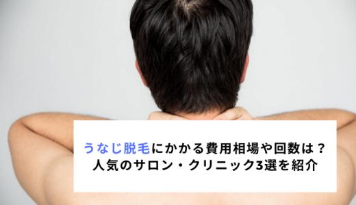 【男性】うなじ脱毛にかかる費用相場や回数は?人気のサロン・クリニック3選を紹介!