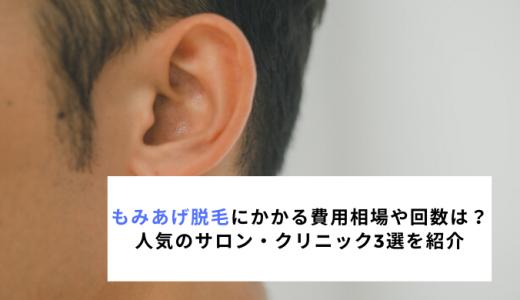 【男性】もみあげ脱毛にかかる費用相場や回数は?人気のサロン・クリニック3選を紹介!
