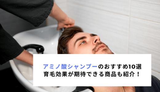 メンズ向けアミノ酸シャンプーのおすすめ10選|育毛効果が期待できる商品も紹介!