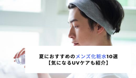 夏におすすめのメンズ化粧水10選 【気になるUVケアも紹介】
