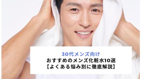 30代におすすめのメンズ化粧水10選【よくある悩み別に徹底解説】