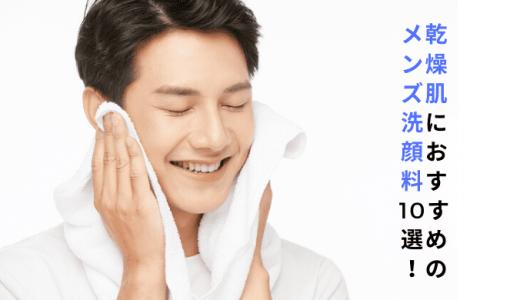 しっとり!乾燥肌メンズにおすすめの洗顔料10選