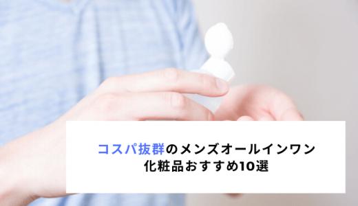 コスパ抜群のメンズオールインワン化粧品おすすめ10選|簡単スキンケアグッズも紹介!