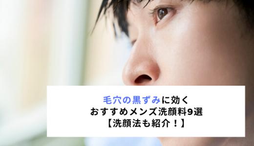 毛穴の黒ずみに効くおすすめメンズ洗顔料9選【洗顔法も紹介!】