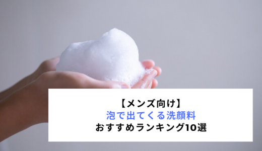 【メンズ向け】泡で出てくる洗顔料おすすめランキング10選