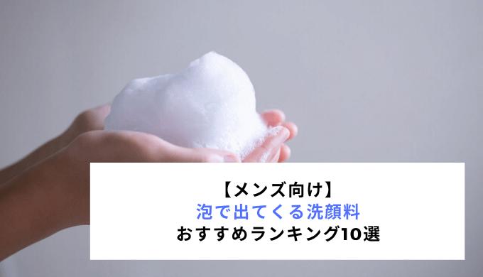 【メンズ向け】 泡で出てくる洗顔料 おすすめランキング10選