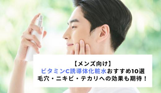 メンズ向けビタミンC誘導体化粧水おすすめ10選|毛穴・ニキビ・テカリへの効果も期待!