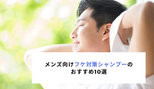 メンズ向けフケ対策シャンプーのおすすめ10選
