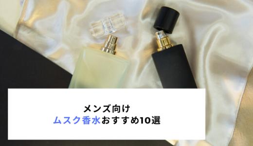 【メンズ向け】ムスク香水のおすすめ10選