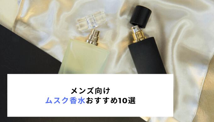 メンズ向けムスク香水おすすめ10選