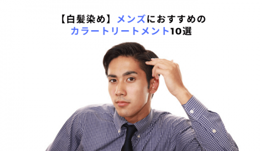 【白髪染め】メンズにおすすめの カラーリンス10選